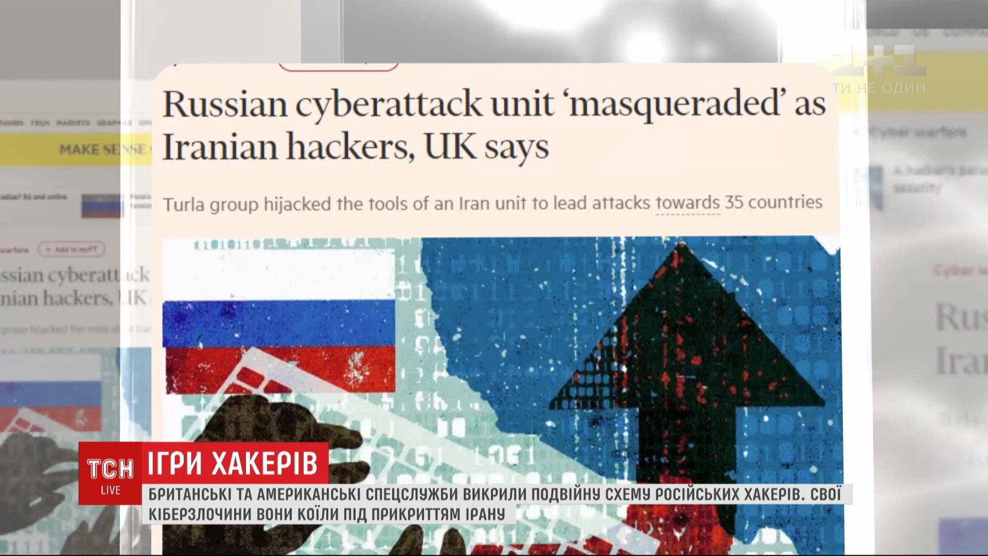 Хакеры совершали кибератаки под прикрытием Ирана / скриншот