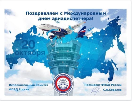 Поздравительный коллаж ко дню авиадиспетчеров в РФ / ura.news