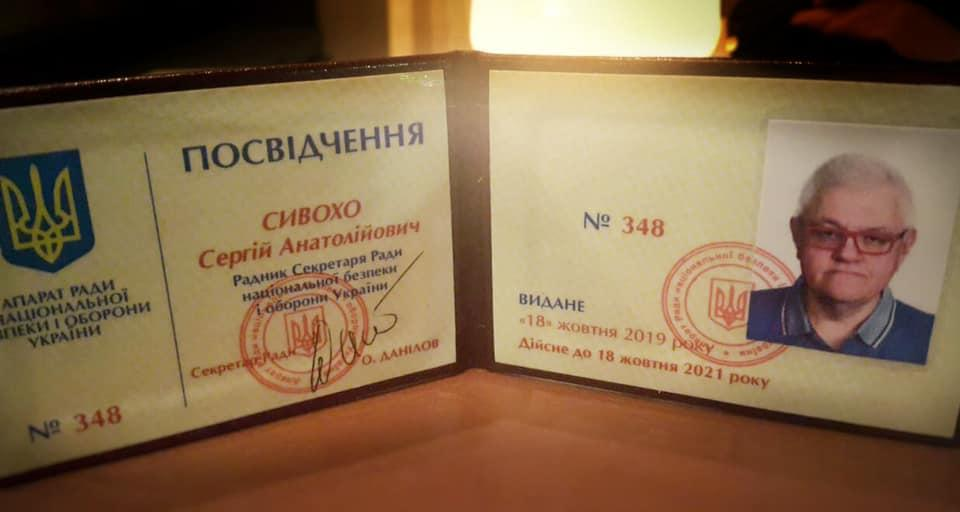 Сивохо получил пост в СНБО / facebook.com/sivokho