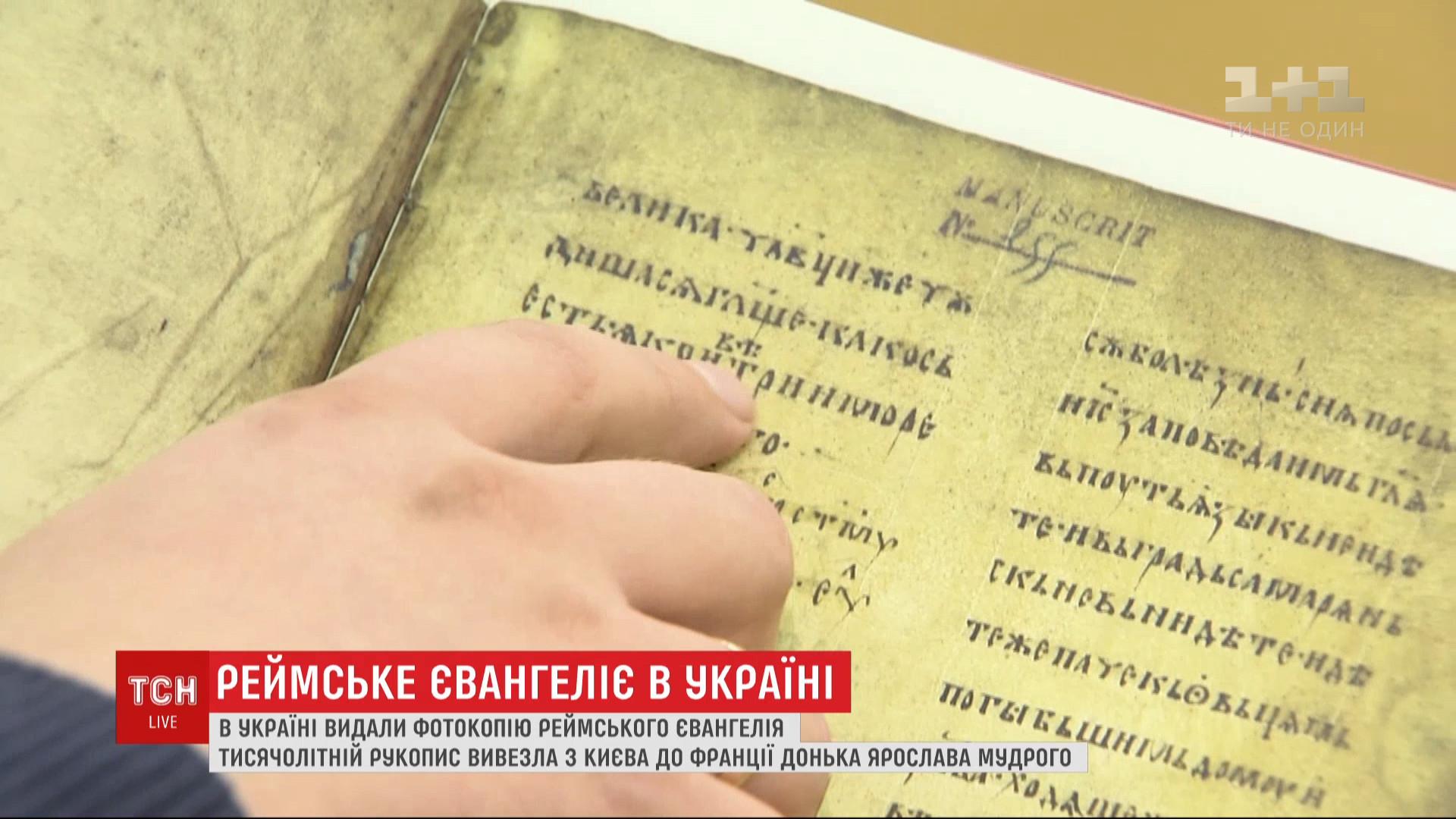 Українським вченим дозволили сфотографувати кириличний рукопис/ скріншот