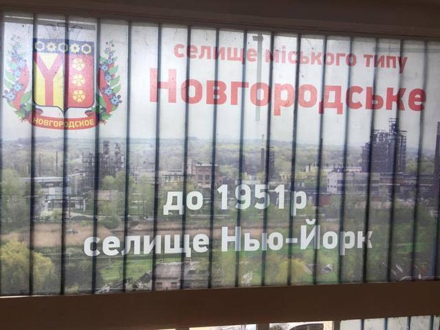На Донбассе может появится свой Нью-Йорк / фото Цензор.НЕТ