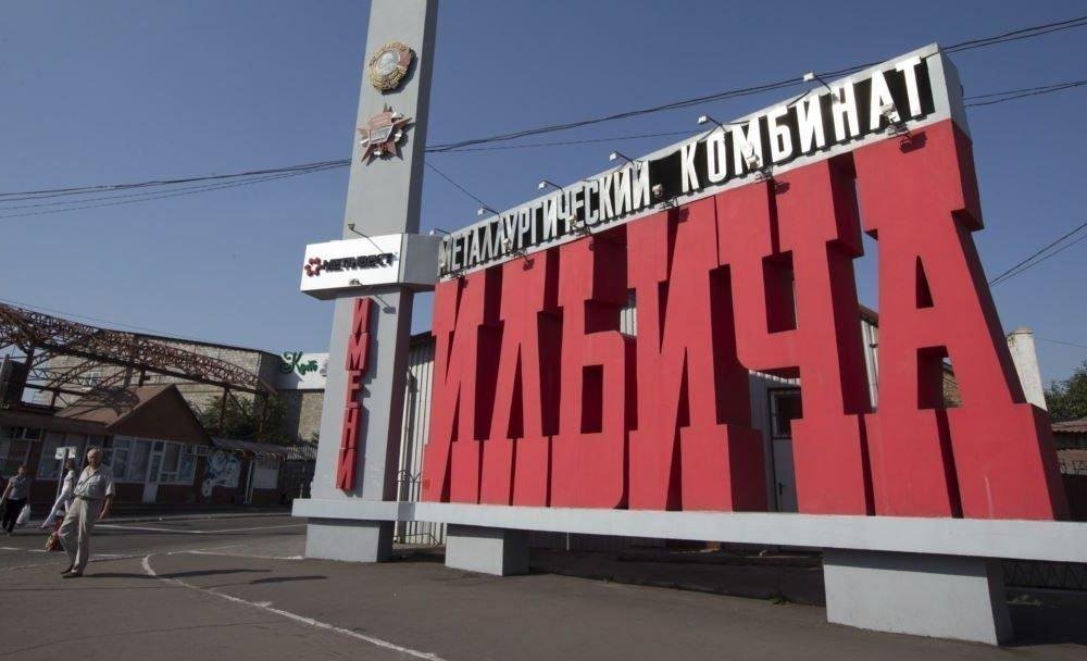 ММК им. Ильича– предприятие полного цикла / фото delo.ua