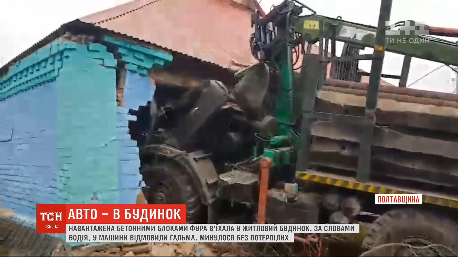 Поблизу Полтави КАМАЗ внаслідок відмови гальм протаранив приватний будинок / скріншот відео
