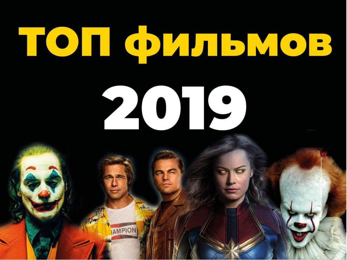 фильмы 2019 топ перечень описание и трейлеры лучших