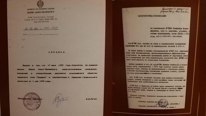 Характеристика Путіна стала експонатом виставки в Росії / twitter.com/good78news
