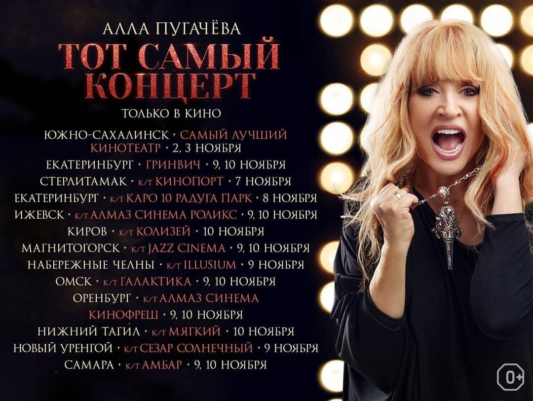 фан-группа Пугачевой в Instagram