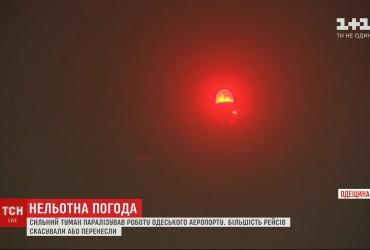 Туман напередодні знову паралізував роботу Одеського міжнародного аеропорту