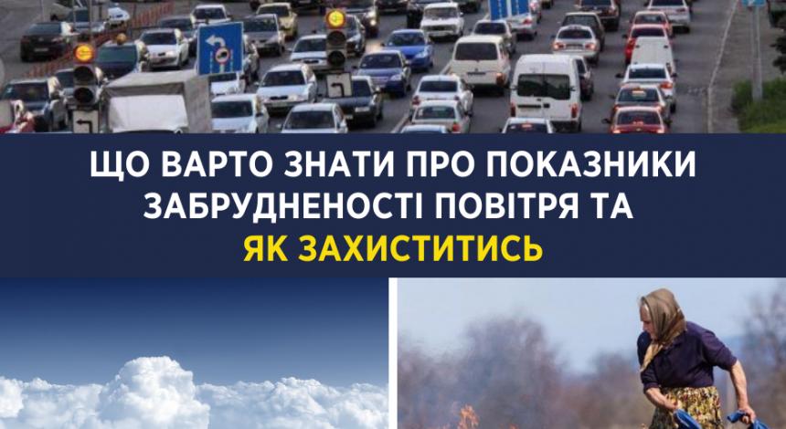 Загрязненный воздух: Супрун посоветовала, как уберечься