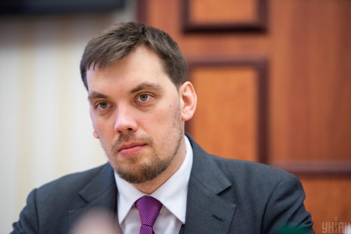 Сейчас нарабатывают все необходимые решения для запуска, отметил Гончарук / фото УНИАН