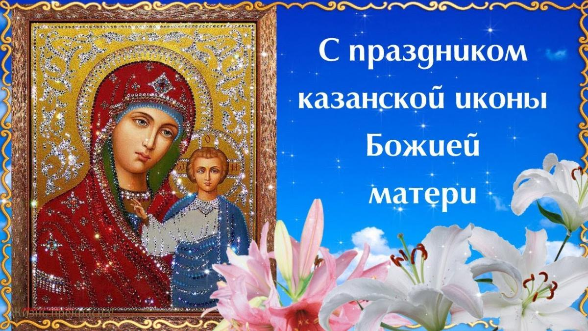 Привітання з Днем Казанської ікони Божої Матері у віршах / youtube.com