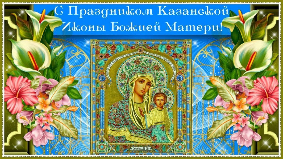 Привітання з Днем ікони Божої Матері у прозі такартинках / tanki-pro.ru