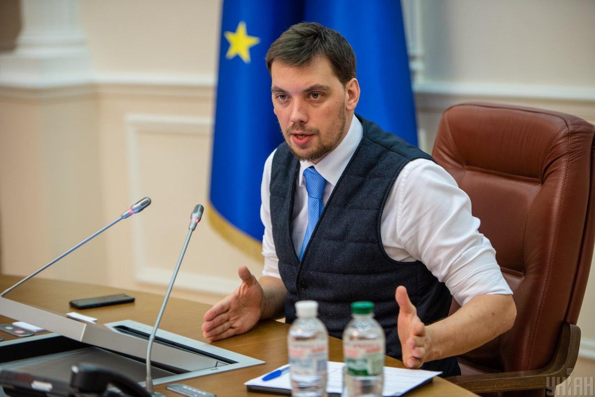 Гончарук пояснил ситуацию со страховой ценой на газ / Фото УНИАН