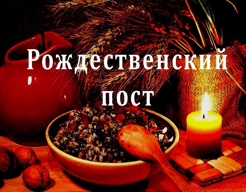 Рождественский пост - что можно есть/ фото: archive.smiruponitke.info