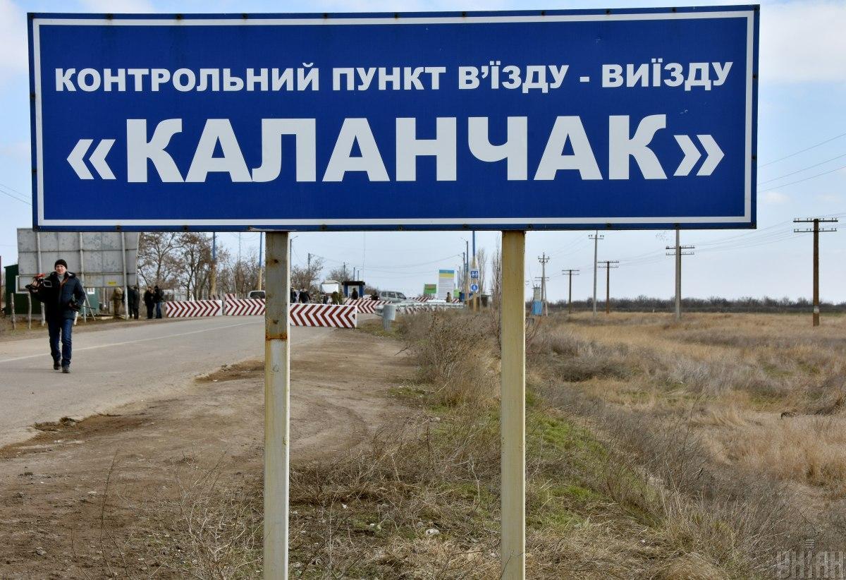 """КПВВ """"Каланчак"""" полностью закроют на неделю / фото УНИАН"""