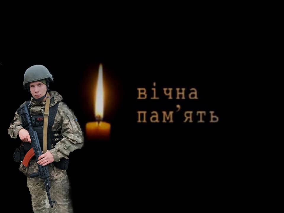 Боєць загинув 7 листопада / facebook.com/92OMBr