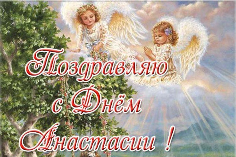 День ангела Анастасии - картинки