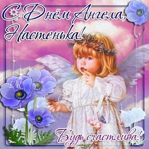 Поздравления с Днем ангела Насти