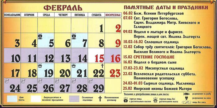 Церковный календарь на февраль / vedmochka.net