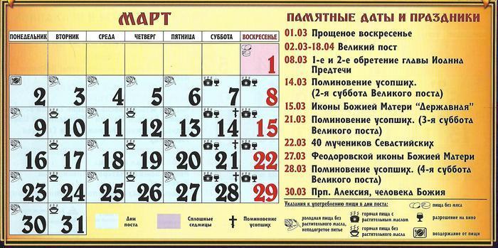 2 марта начинается Великий пост / vedmochka.net