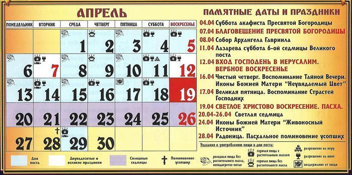 Церковный календарь на апрель 2020 / vedmochka.net