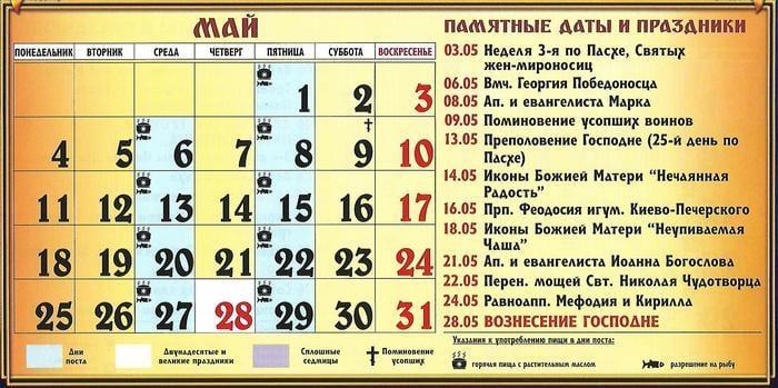 Церковные праздники в мае / vedmochka.net
