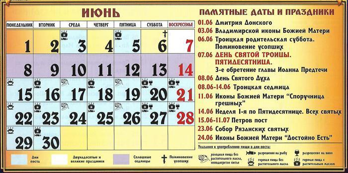 7 июня - Троица / vedmochka.net
