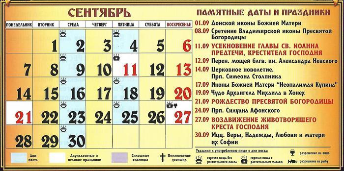 Церковный календарь на сентябрь 2020 / vedmochka.net