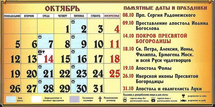 Церковные праздники в октябре 2020 / vedmochka.net