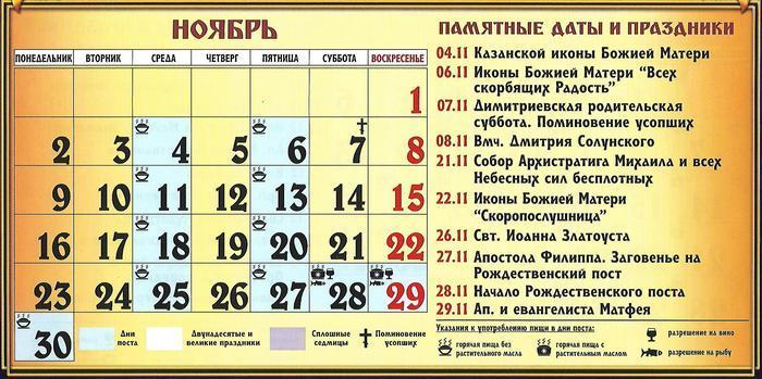 Церковный календарь на ноябрь 2020 / vedmochka.net