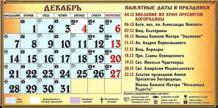 4 декабря - Введение вхрам Пресвятой Богородицы / vedmochka.net