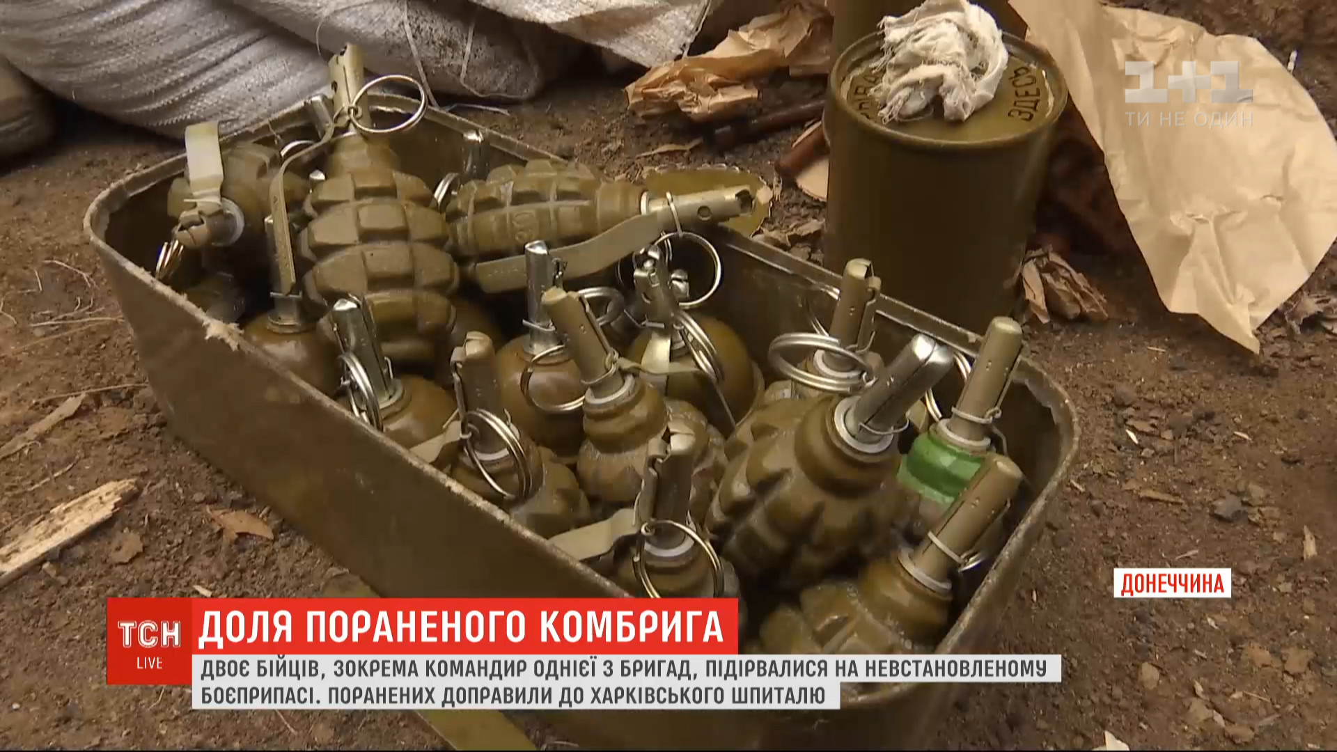 У Волновасі бійцям зробили першу операцію/ скріншот