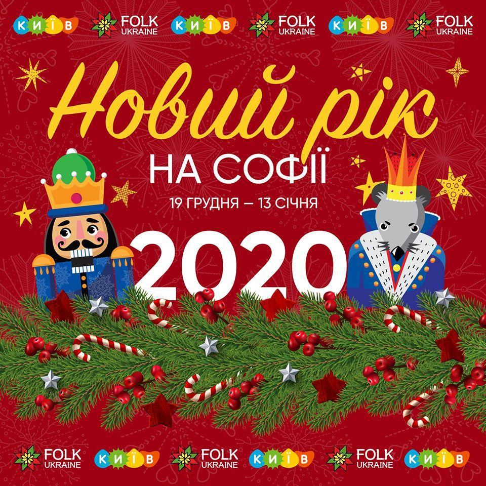 Мероприятия стартуют 19 декабря / facebook.com/FolkUkraine