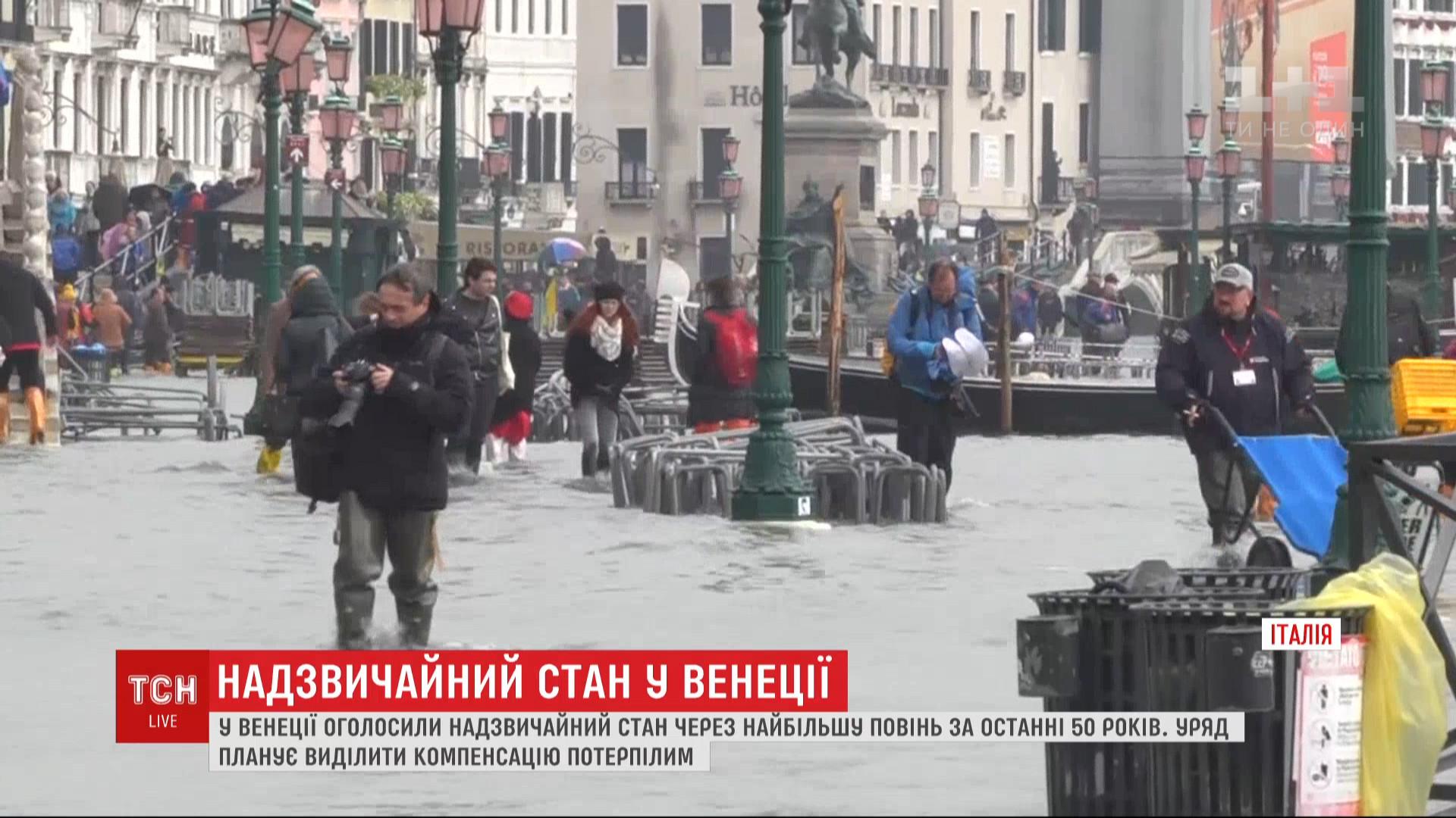 Чтобы ликвидировать последствия стихии – правительство выделило для начала 20 миллионов евро / скриншот