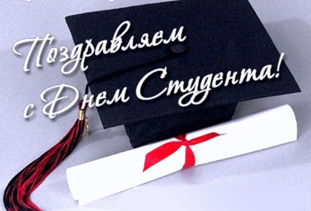 С Днем студента 2021 / фото gorod24.onlinе