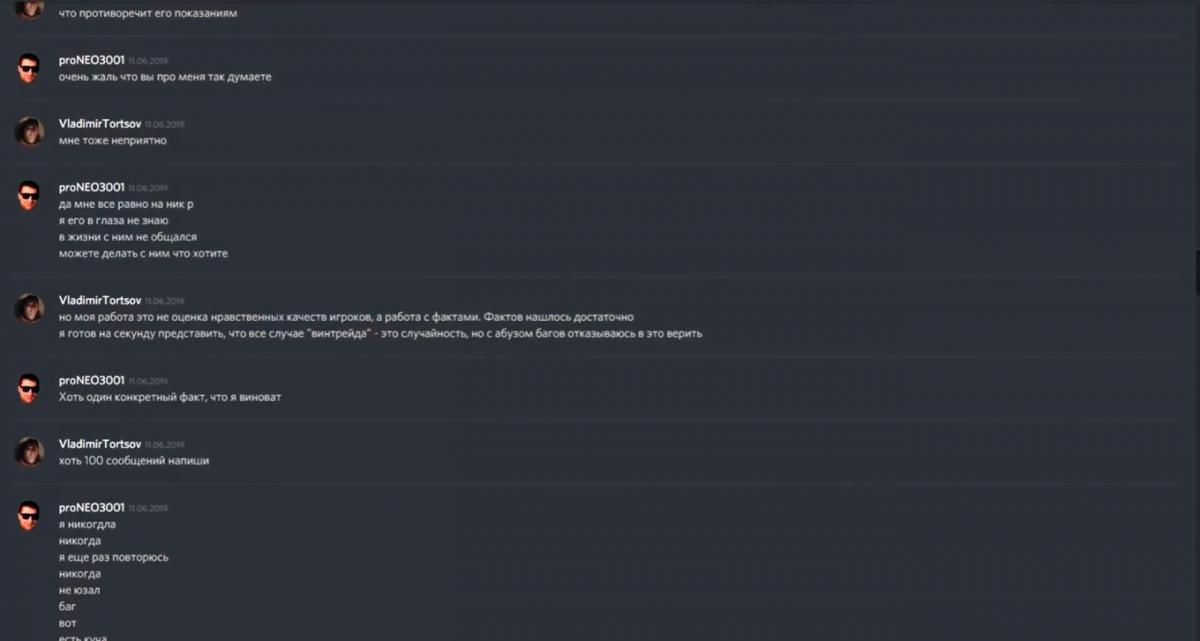 ProNEO3001 обсуждает свой бан с менеджером по киберспорту в «Гвинте» / discord