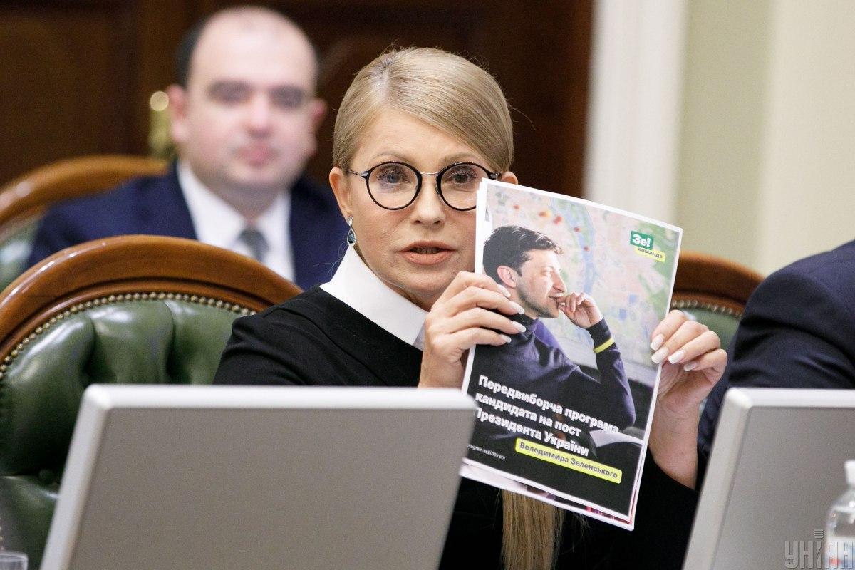 Тимошенко пригласила Зеленского на корпоратив / фото УНИАН