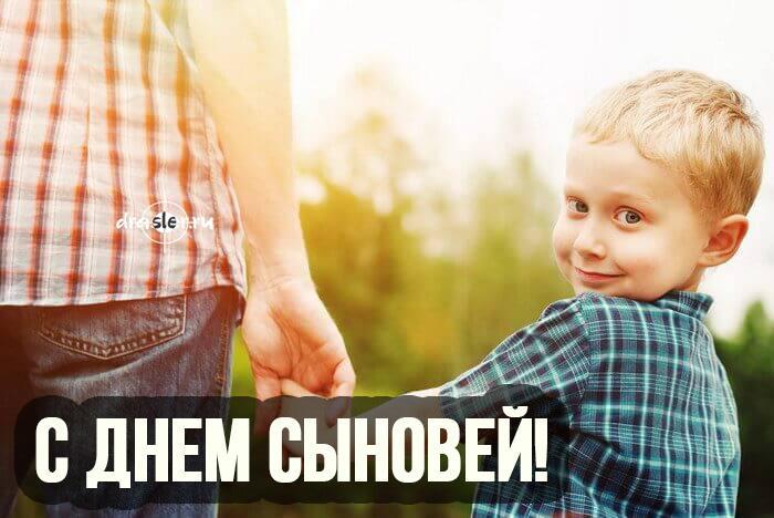 С Днем сыновей!