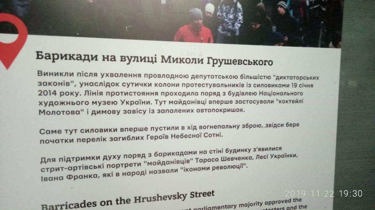 На одному з фото виставки про події на Майдані неправильно підписали вулицю Грушевського / фото УНІАН