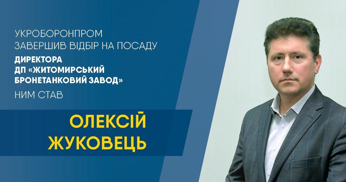 Переможцем конкурсу став Олексій Жуковець / фото facebook.com/ukroboronprom