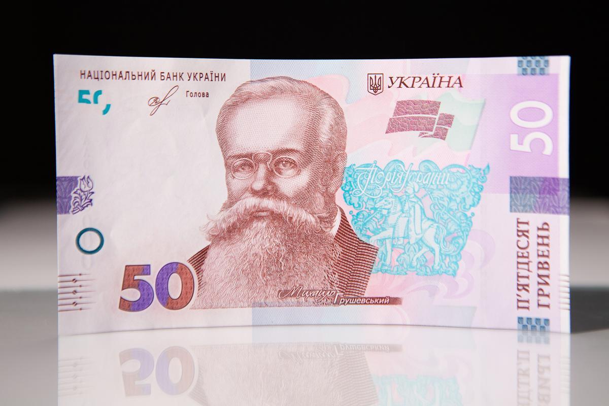 20 декабря введут в обращение обновленную купюру номиналом 50 гривень / фото bank.gov.ua