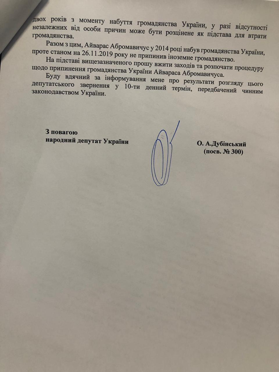 Фото: Telegram-канале Dubinsky.pro