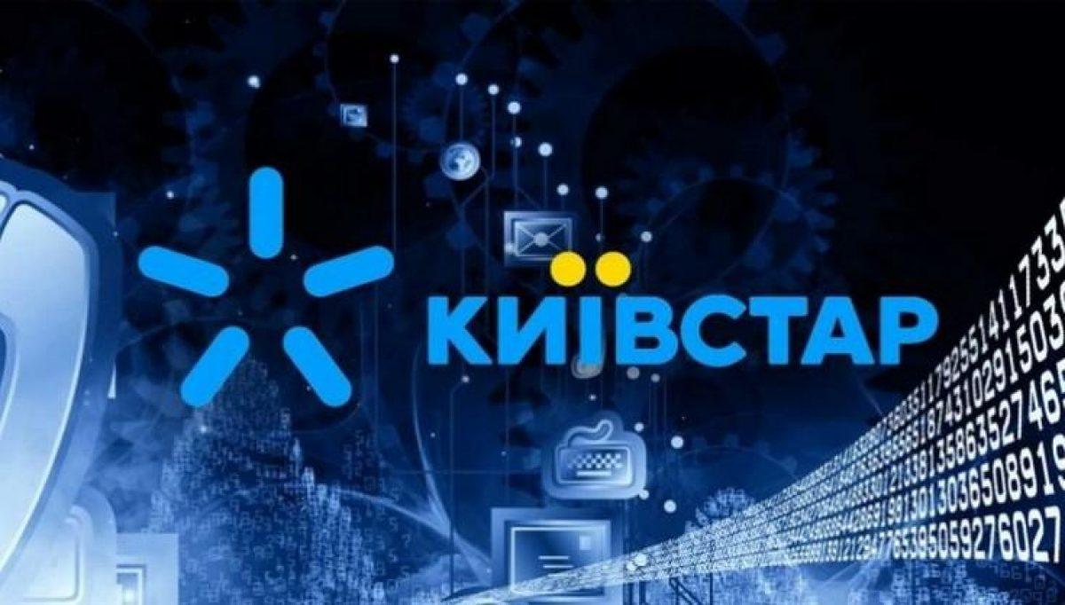 Результаты Киевстар в 1 квартале: рост в мобильной и фиксированной связи, инновационные услуги