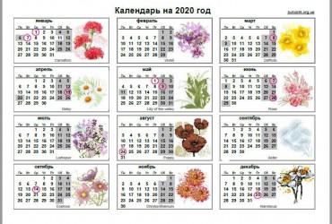 Выходные в Украине 2020: когда и сколько отдыхаем (календарь)