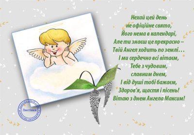 Den Angela Anastasiyi 11 Listopada Yake Sogodni Svyato Privitannya Z Dnem Anastasiyi