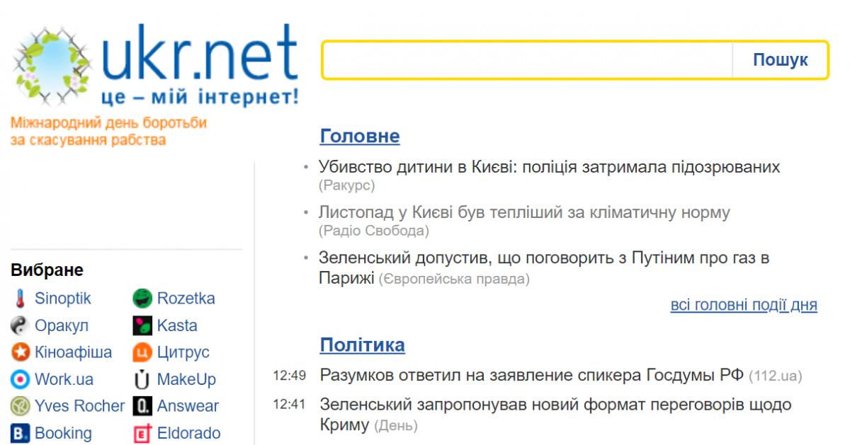 Збій стався 2 грудня / Скріншот