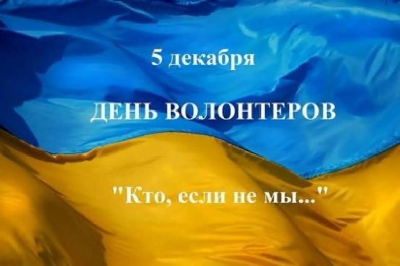 День волонтера в Україні