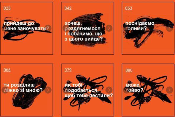 Как украинцам предлагают спрашивать о сексе / zapytay.com.ua