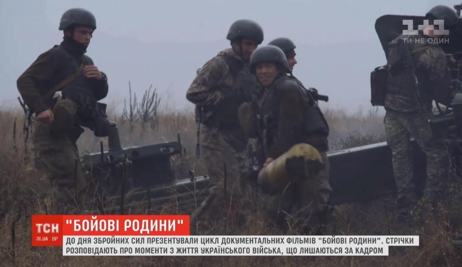 Презентован цикл документальных фильмов о ВСУ/ Скриншот, ТСН
