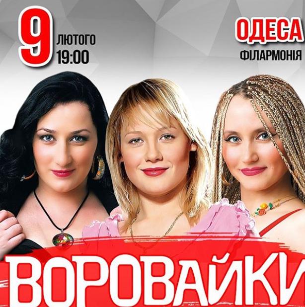 """Воровайки"" анонсували виступи в Україні / instagram.com/vorovaiki_official"