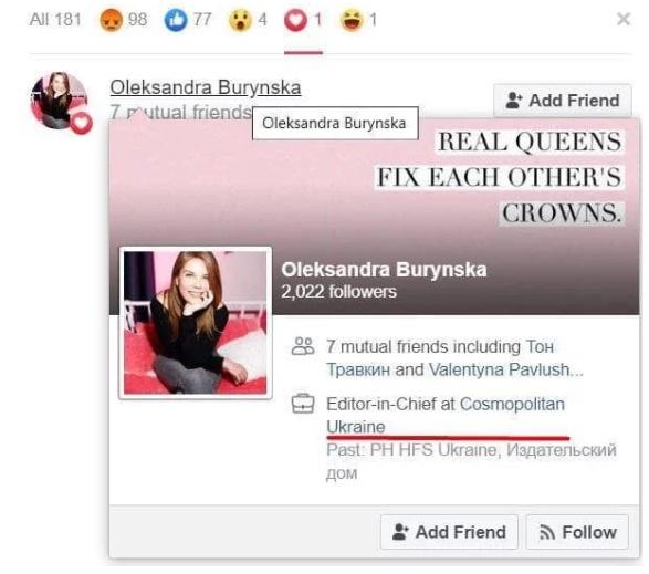 """Скріншот з """"лайком"""" Олександри Буринської"""